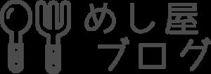 めし屋ブログ
